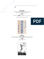 Taizu Cannon Boxing Set _ Brennan Translation