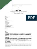Yang Style Taiji Saber According to Fu Zhongwen _ Brennan Translation