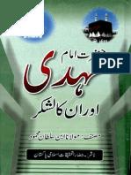 Takhleeq-e-Kainat by Aslam Lodhi