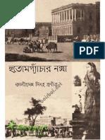 Hutom Penchar Naksha