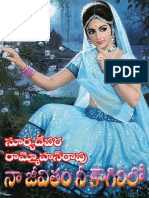 NaaJeevitamNeeKougililo by Suryadevara