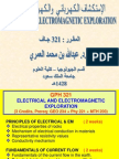 (1) Gph 321- Principles of Electrical and Em