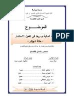 Arillah Mohamed