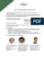 MarketoIT_invitation_new.pdf