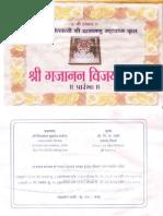 Shri Gajanan Vijay