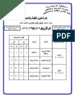 جدول امتحانات الاسكندرية يوليو 2013-2014