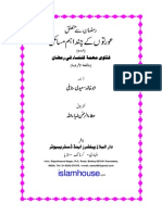 Ramazan Sy Mutaliq Aurton k Chand Ahem Masail