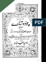 14 Sitaray - Syed Najmul Hasan Kararvi