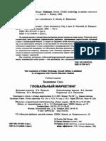 Маркетинг Глобальный Свен Холленсен 2001