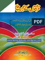 Farishton Kay Ajeeb Halaat