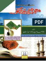 Mojzaat E Syed Ul Konain%28S.a.W%29