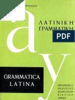 Latinikh_Grammatikh