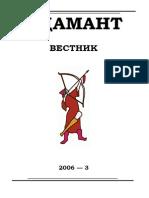 Adamant03-06