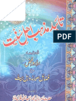 tayeed mazhab ahle sunnah