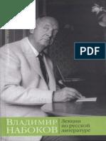 Набоков В.В. - Лекции По Русской Литературе - 2010