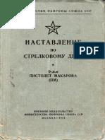 Наставление По Стрелковому Делу. 9-Мм Пистолет Макарова. 1957