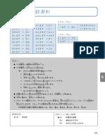 Https Www.jpf.Go.jp j Urawa j Rsorcs Textbook Setsumei PDF Setsumei08 3