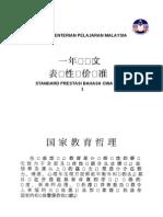 6.3 Standard Prestasi Bahasa Cina Kssr Tahun 1