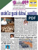 Namathumurasu 26-11-2009