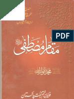 ANWAR E AHMADI TALKHEES BANAM MAQAM E MUSTAFA (Sallaho Alaihi Wassalam)
