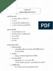 การต่อยอดความรู้ เทคนิคการเขียนเอกสารรายงาน (Writing)