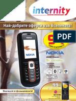 """Мобилни телефони от магазин """"Internity"""""""