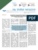 6sar 12 PDF