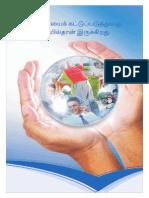Amaryl Tamil