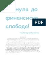 odnuladofinansiskasloboda111