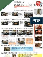 日本海山陰-漁師の海鮮丼用「まかない丼のたれ」レシピ