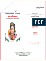Kandha Sashti Kavasam