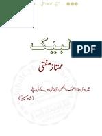 Labbaik by Mumtaz Mufti