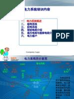 电力系统培训资料201310202