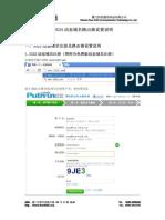 F3X34动态域名解析路由器设置说明