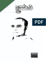 Aatmahuti-shivaram