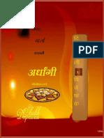 Ardhangi Diwali 2013