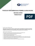 PPPM Bahasa Arab Tingkatan 1