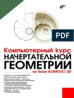 Талалай П.Г. - Компьютерный курс начертательной геометрии на базе КОМПАС-3D - 2010.pdf