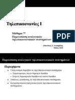 Τηλεπικοινωνίες Ι (Lesson 7)_2014