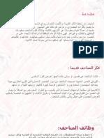 كتاب الفنادق لماجد خلوصى pdf