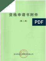 苏州同济工程检测有限公司附件2