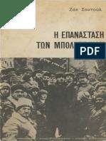 Η επανάσταση των μπολσεβίκων