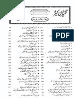 TafseerIbneKaseer_Urdu--Para29