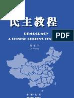 minnzhujiaocheng