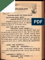 Vimshatika Shastra Hindi Translation - Amrit Vagbhav