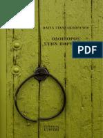 Βάγια Γιαννακοπούλου - Οδοιπόρος Στην Πόρτα Σου [Εκδ. Διάνυσμα]