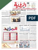 Alroya Newspaper 02-07-2014