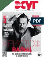 Журнал Ваш Досуг (июль, 2014)