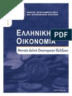 Eλληνική Οικονομία Τχ 1