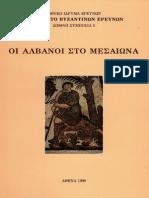 Οι Αλβανοί Στο Μεσαίωνα